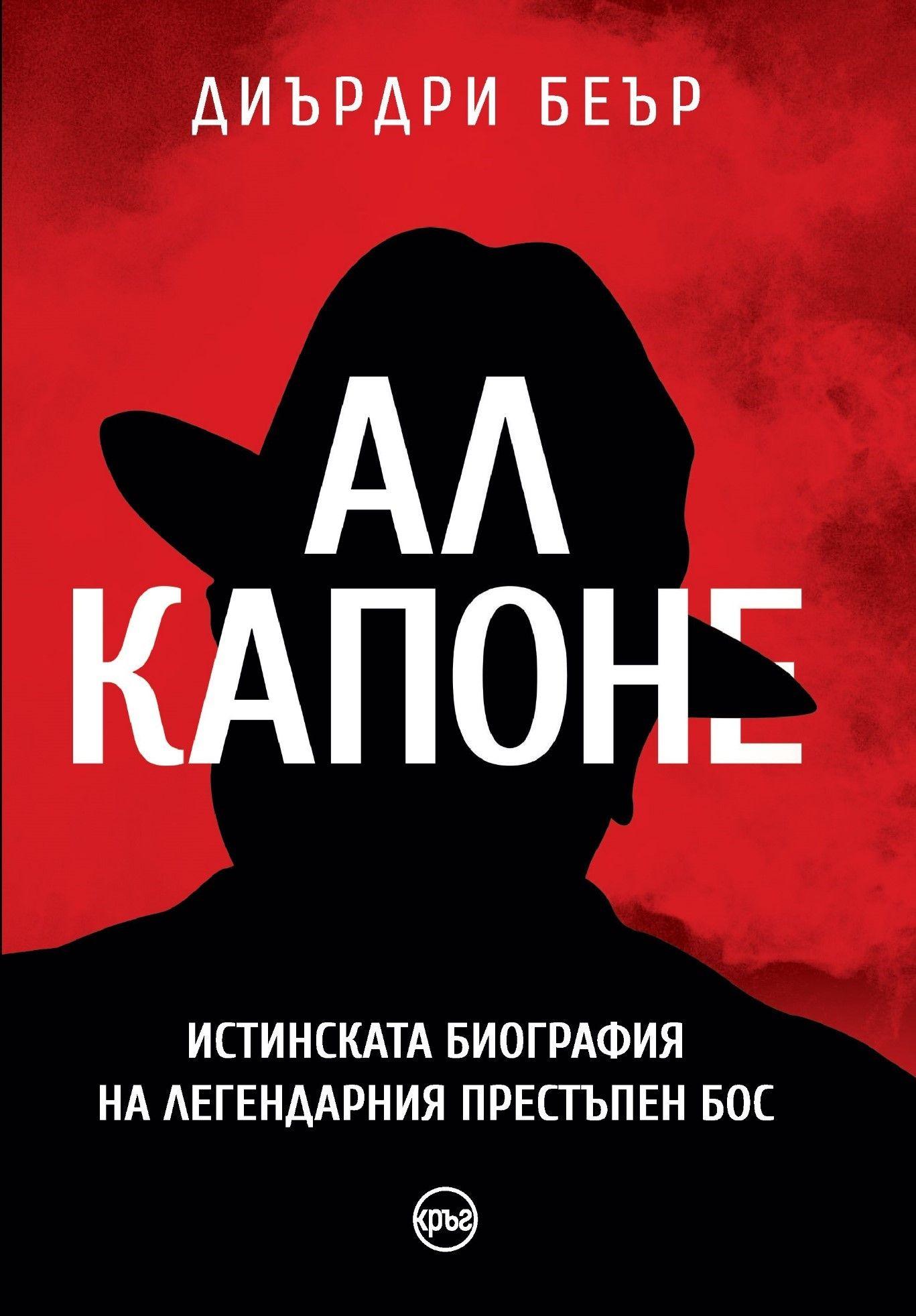 Ал Капоне. Истинската биография на легендарния престъпен бос - 1