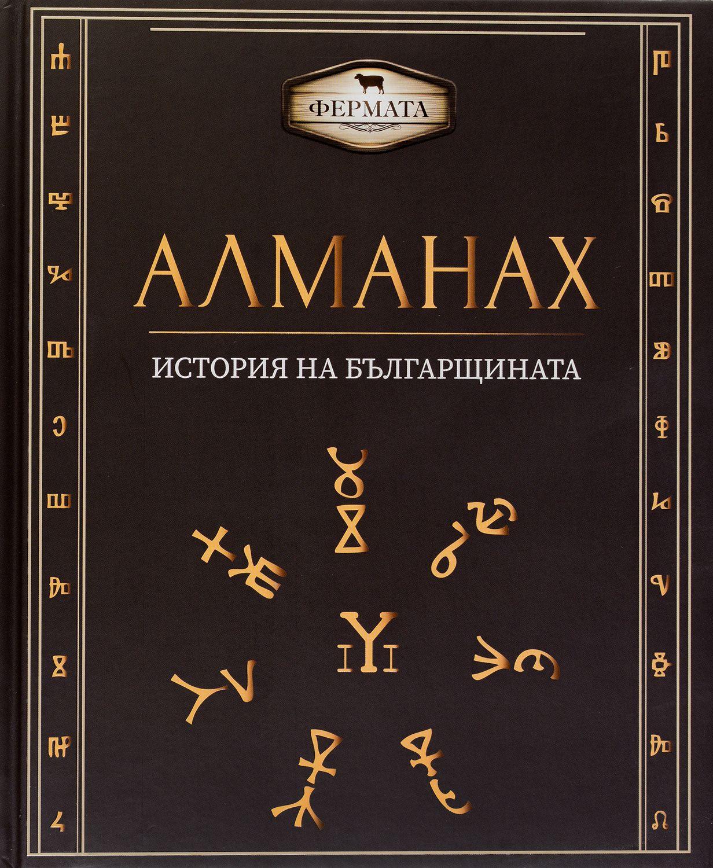 Фермата - Алманах. История на българщината - 1