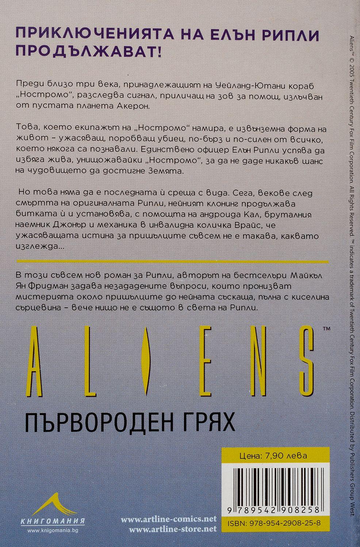 Aliens: Първороден грях - 2