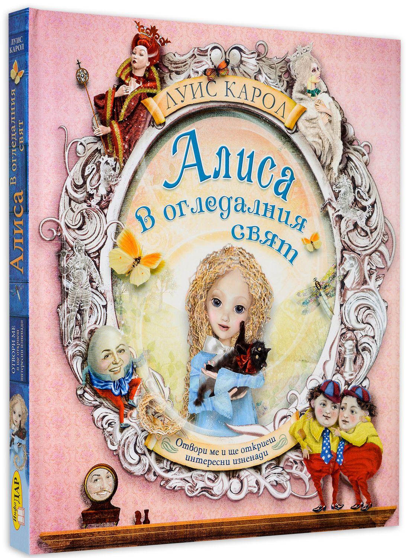 Алиса в Огледалният свят: Отвори ме и ще откриеш интересни изненади - 1