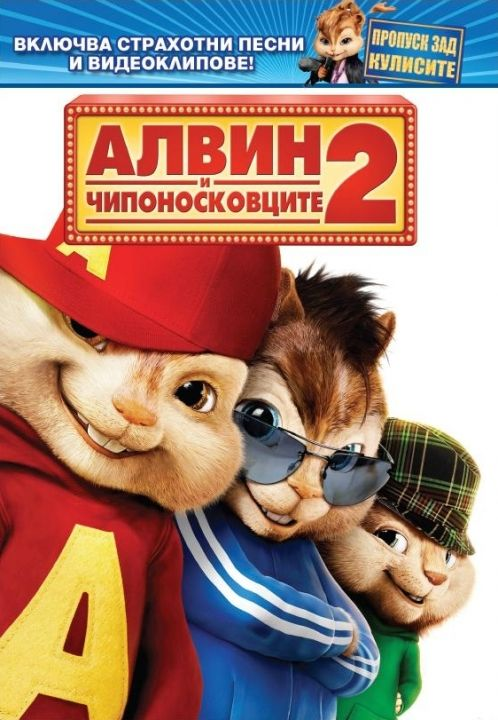 Алвин и чипоносковците 2 (DVD) - 1