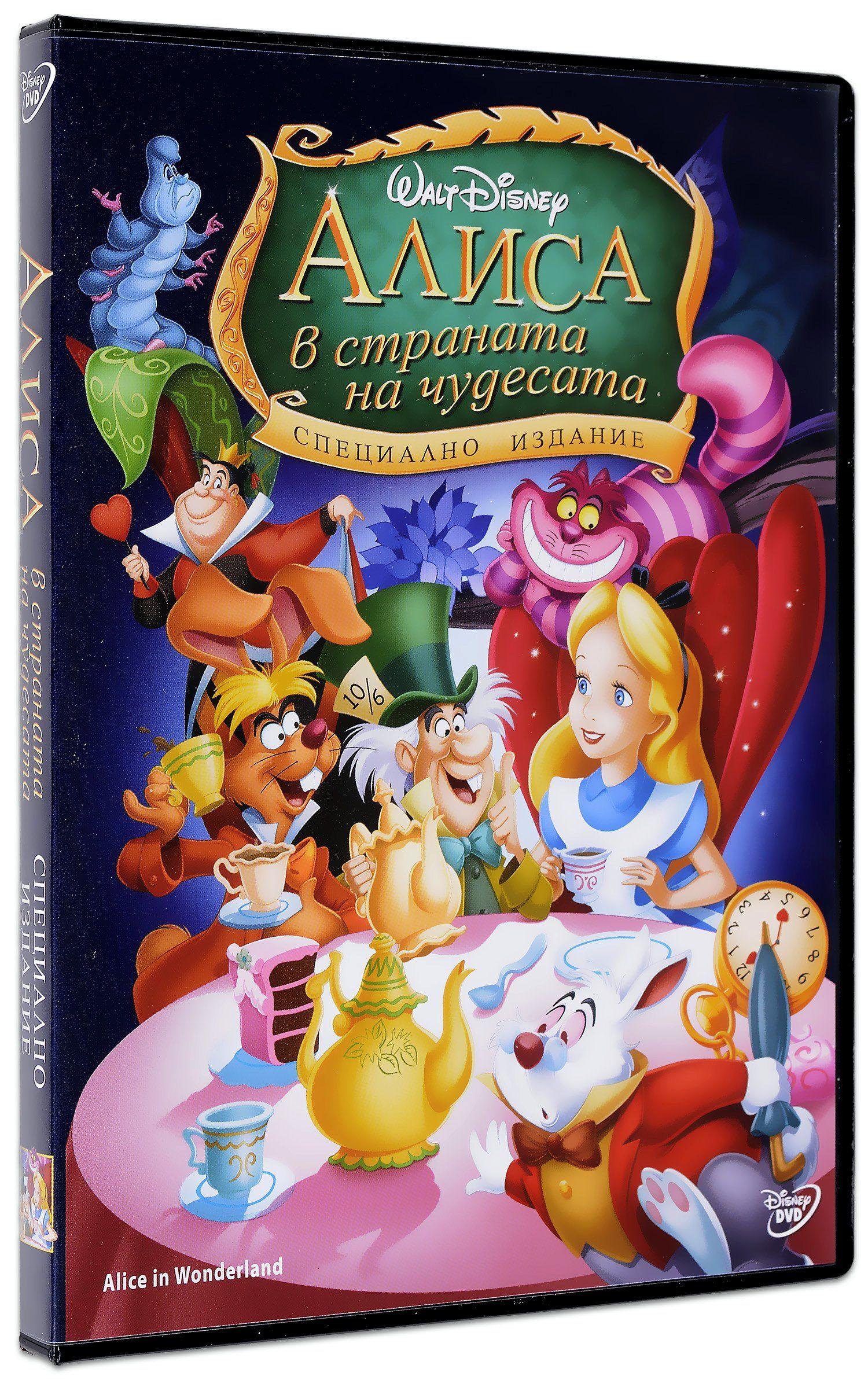 Алиса в Страната на чудесата (1951) (DVD) - 3
