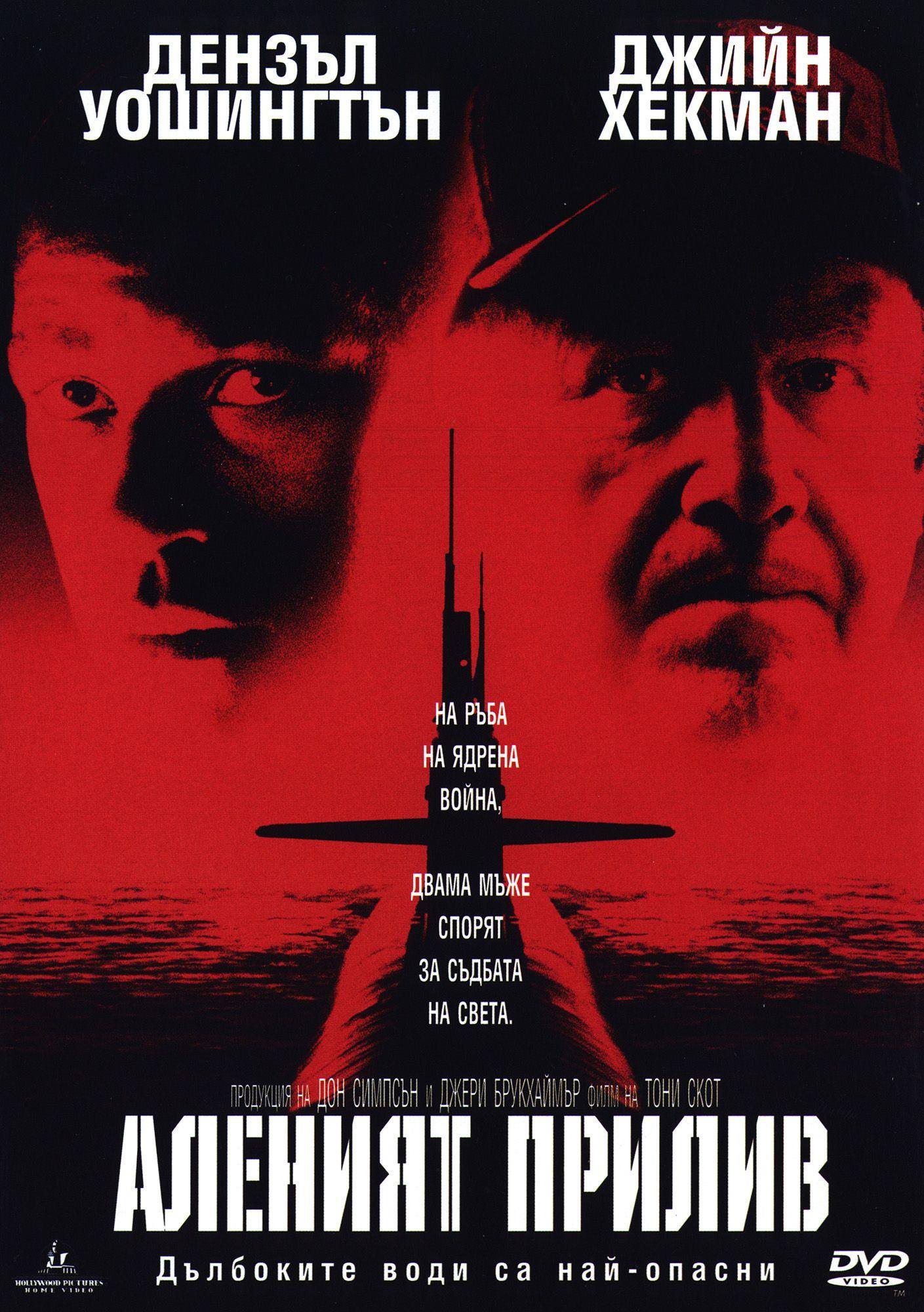 Аленият прилив (DVD) - 1