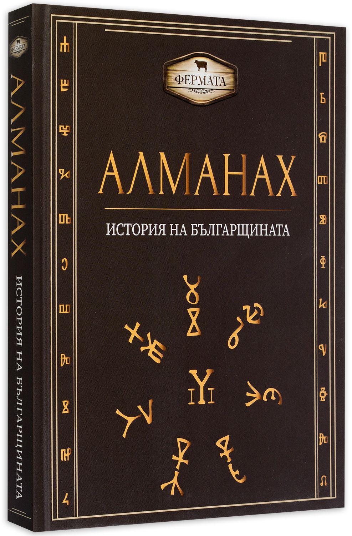 Фермата - Алманах. История на българщината - 3