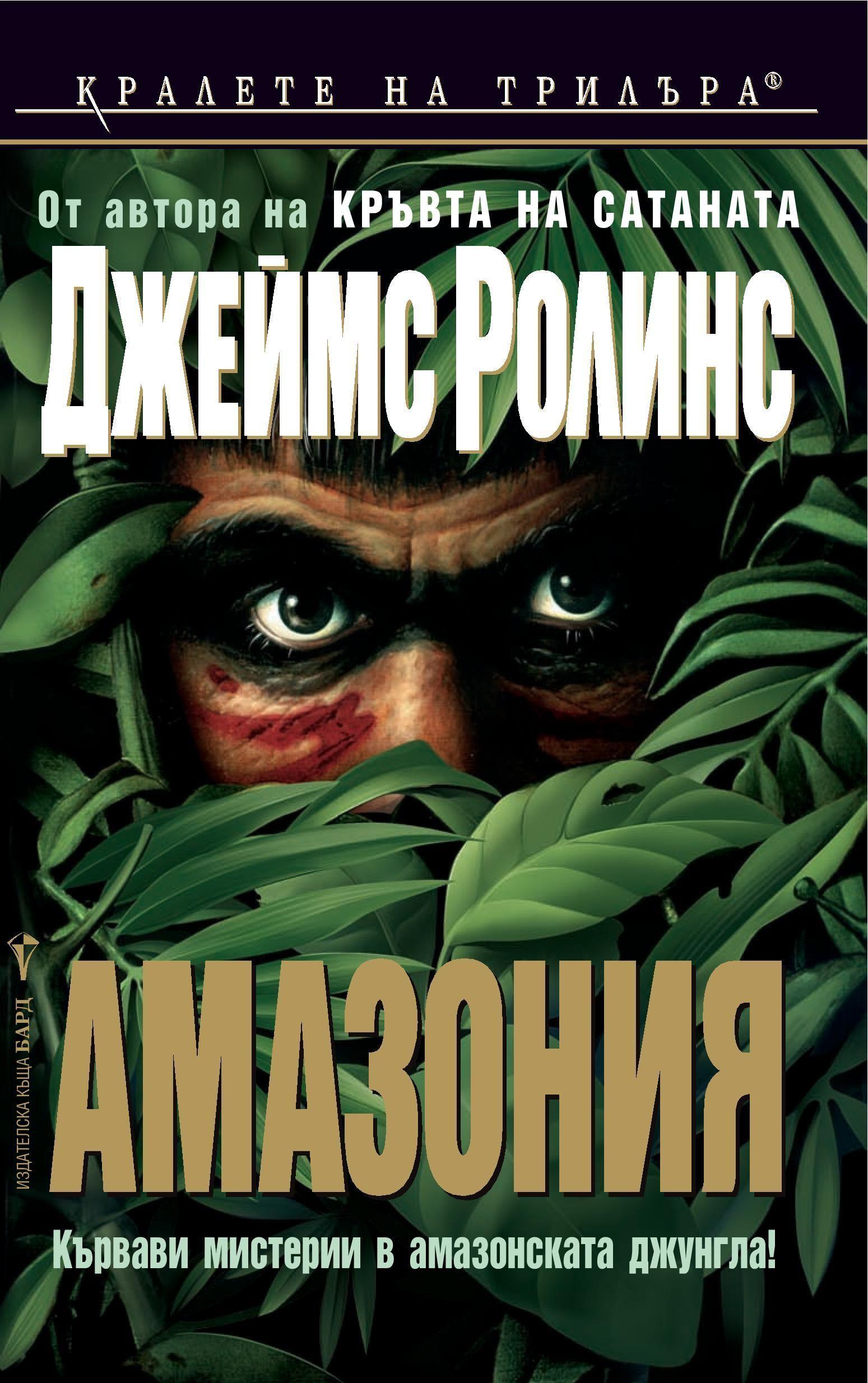 Амазония - 1