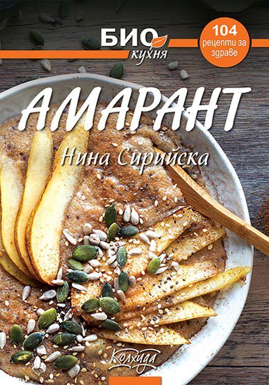 Амарант - 104 рецепти за здраве (Био кухня) - 1