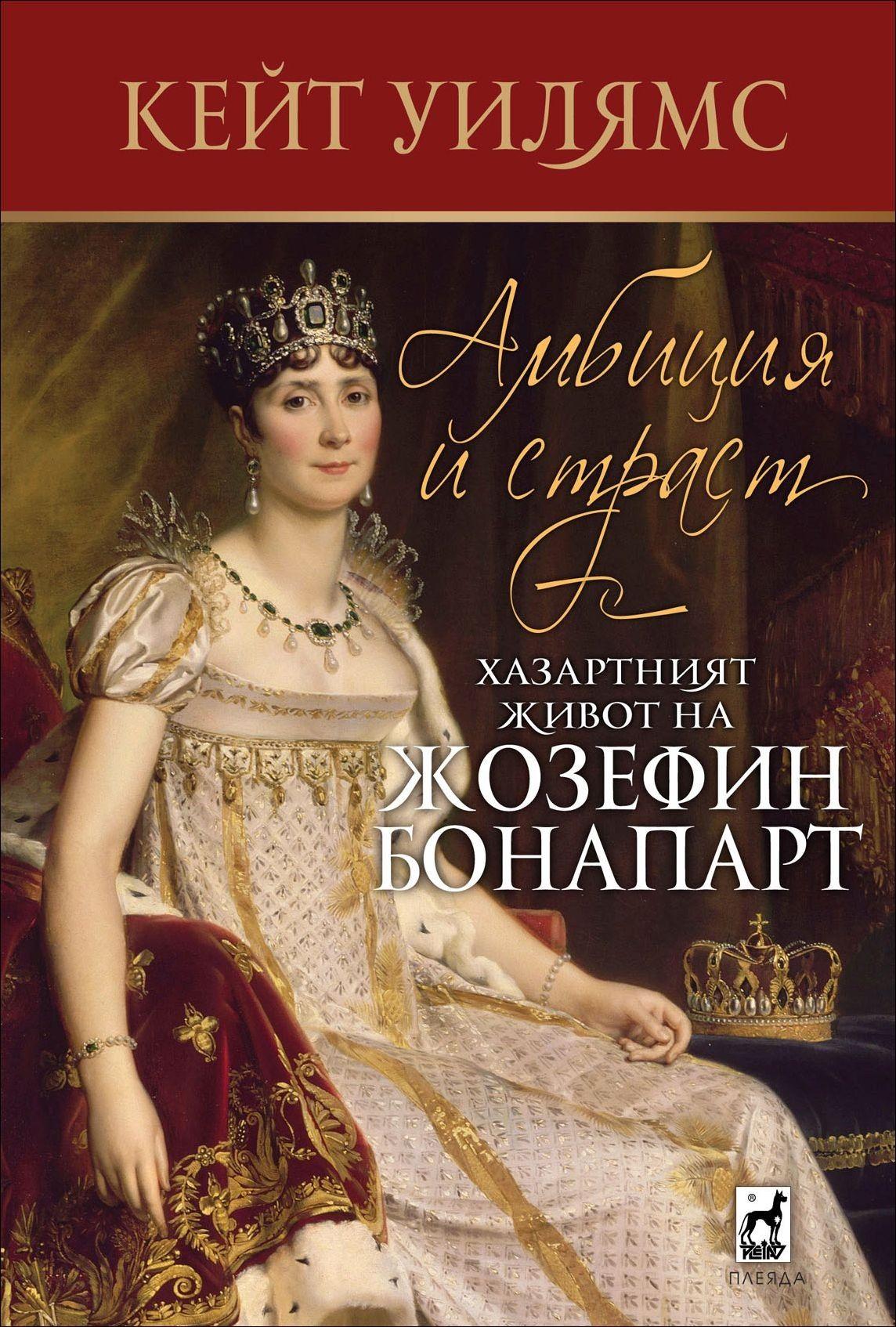 ambitsiya-i-strast-hazartniyat-zhivot-na-zhozefin-bonapart - 1