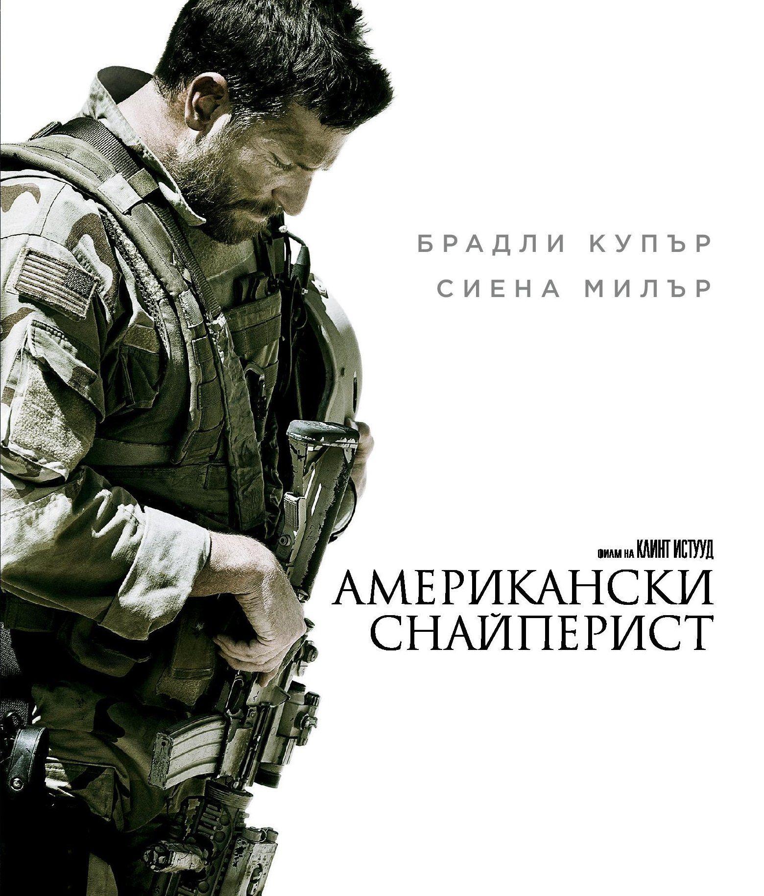 Американски снайперист (Blu-Ray) - 1