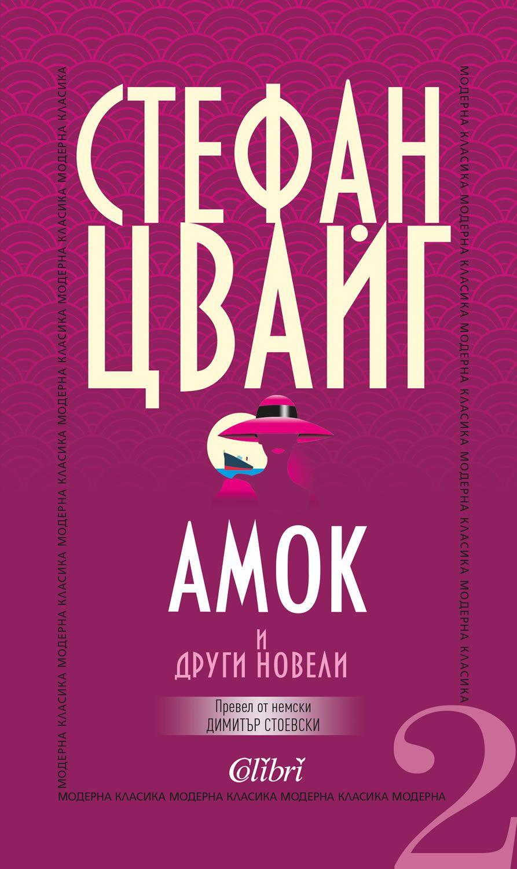 Амок и други новели - 1