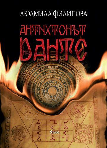Антихтонът на Данте - 1