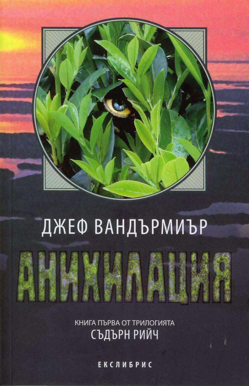 Анихилация (Съдърн Рийч 1) - 1