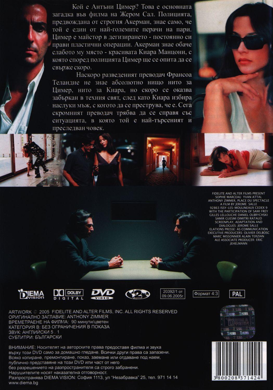 Антъни Цимер (DVD) - 2