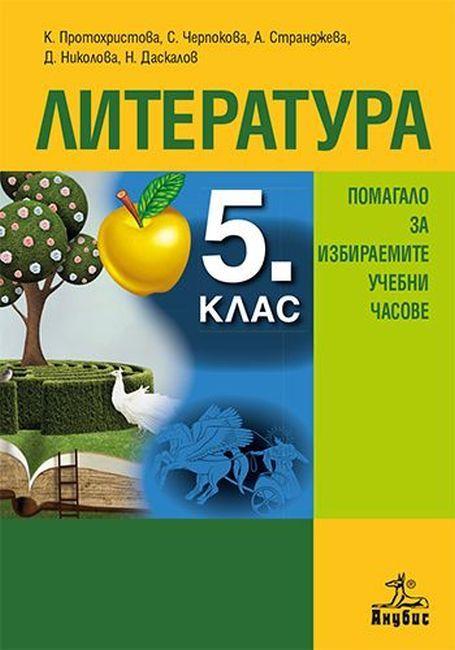 anubis-literatura-za-5-klas-pomagalo-za-rdp - 1