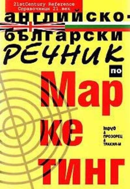 Английско-български речник по маркетинг - 1