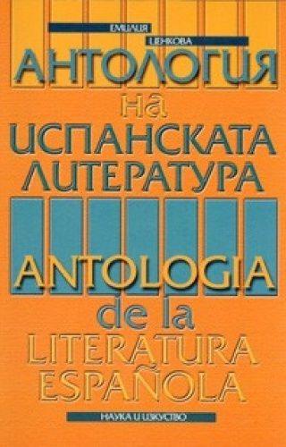Антология на испанската литература - 1