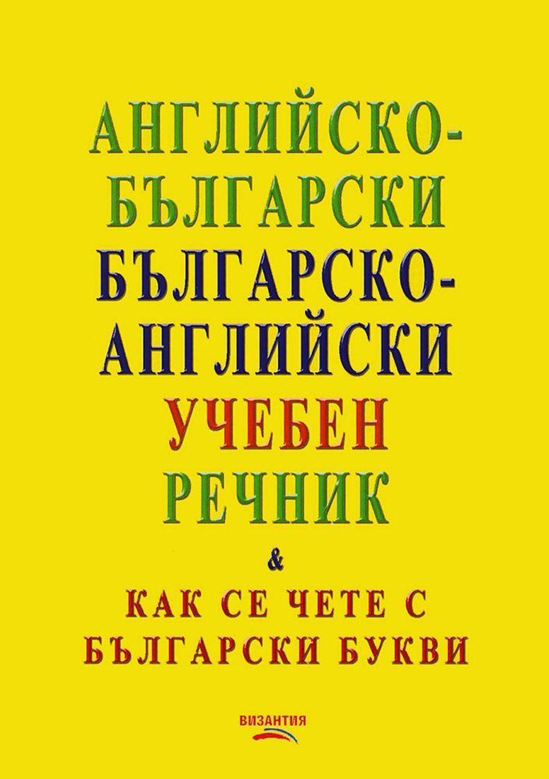 Английско-български / българско-английски учебен речник (Как се чете с български букви) - 1