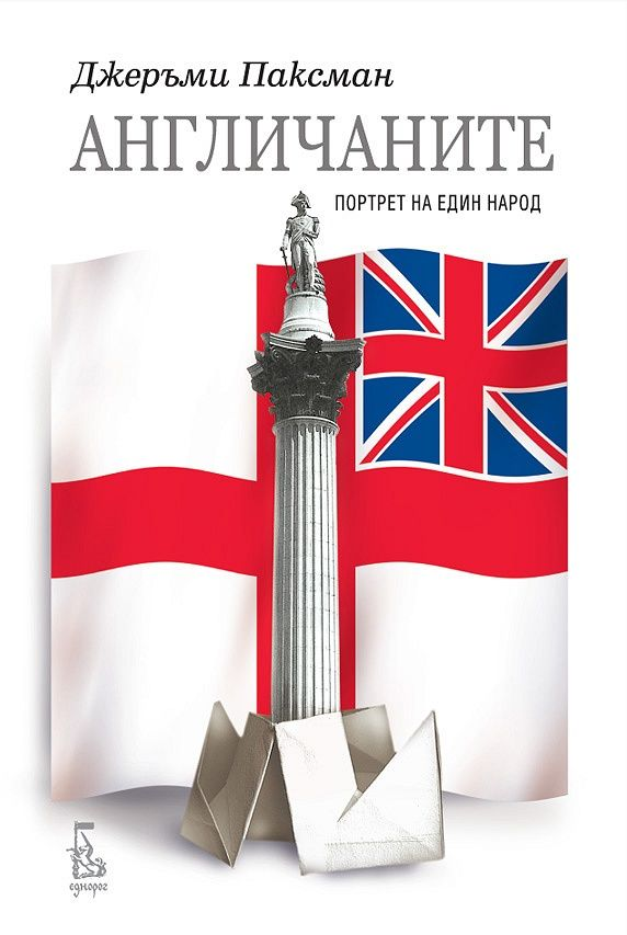 Англичаните: Портрет на един народ - 1