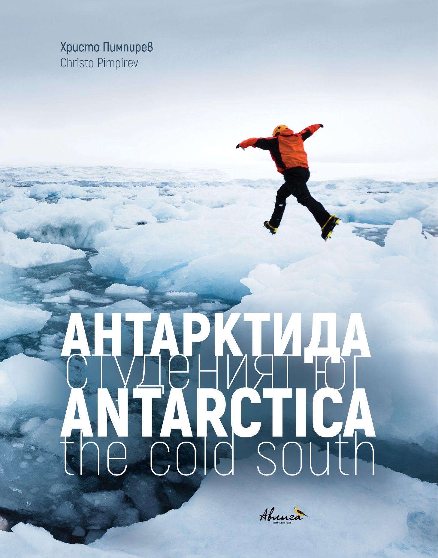 Антарктида – студеният юг (твърди корици, двуезична) - 1