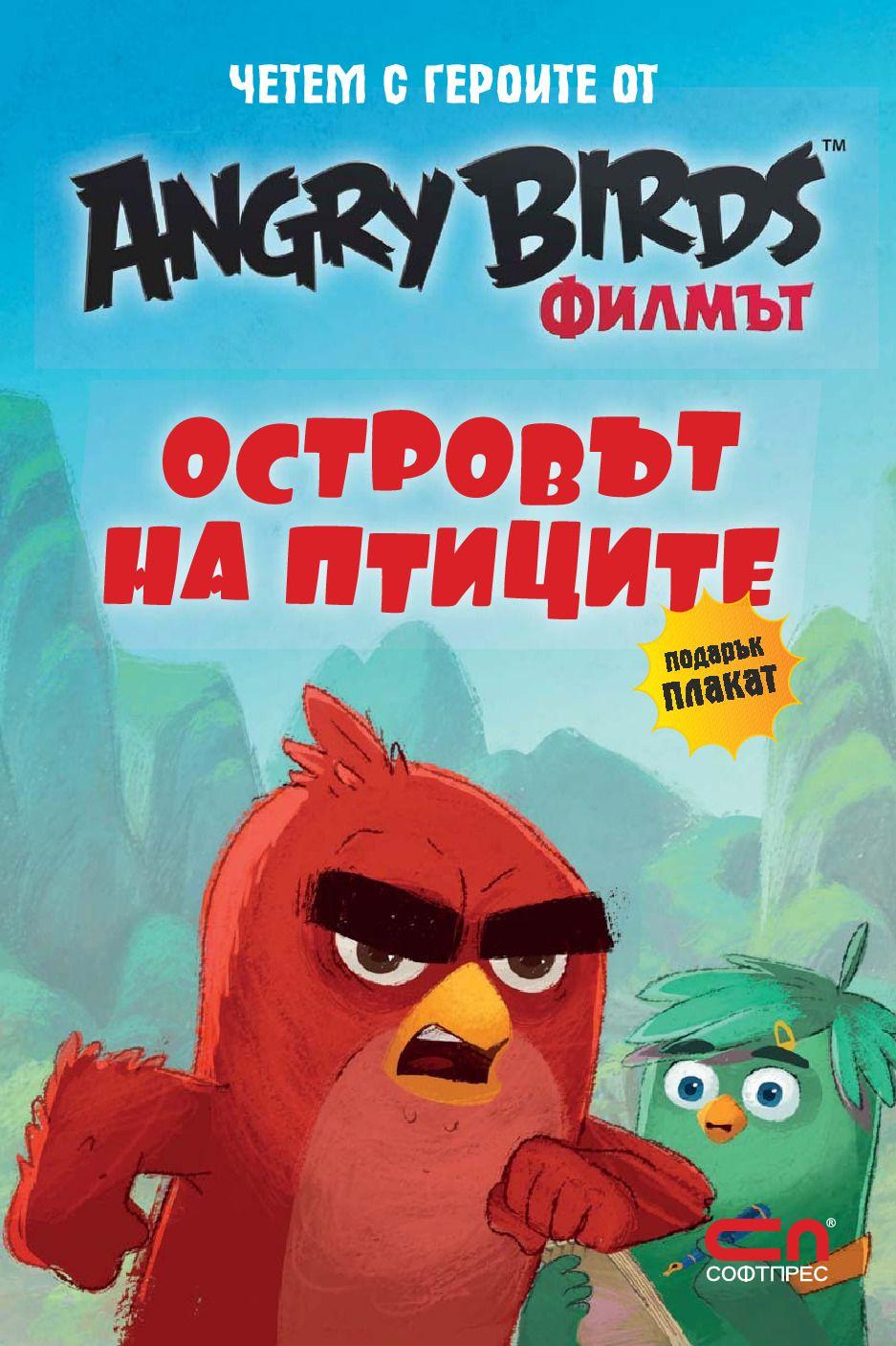 Angry Birds. Филмът: Островът на птиците - 1