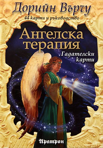 Ангелска терапия. Гадателски карти - 1