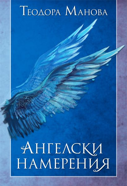 Ангелски намерения - 1