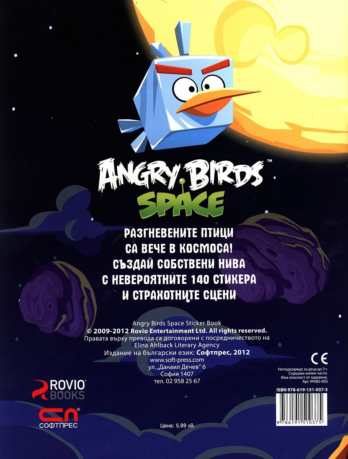 Angry Birds space: 140 стикерa и 5 чисто нови нива - 2