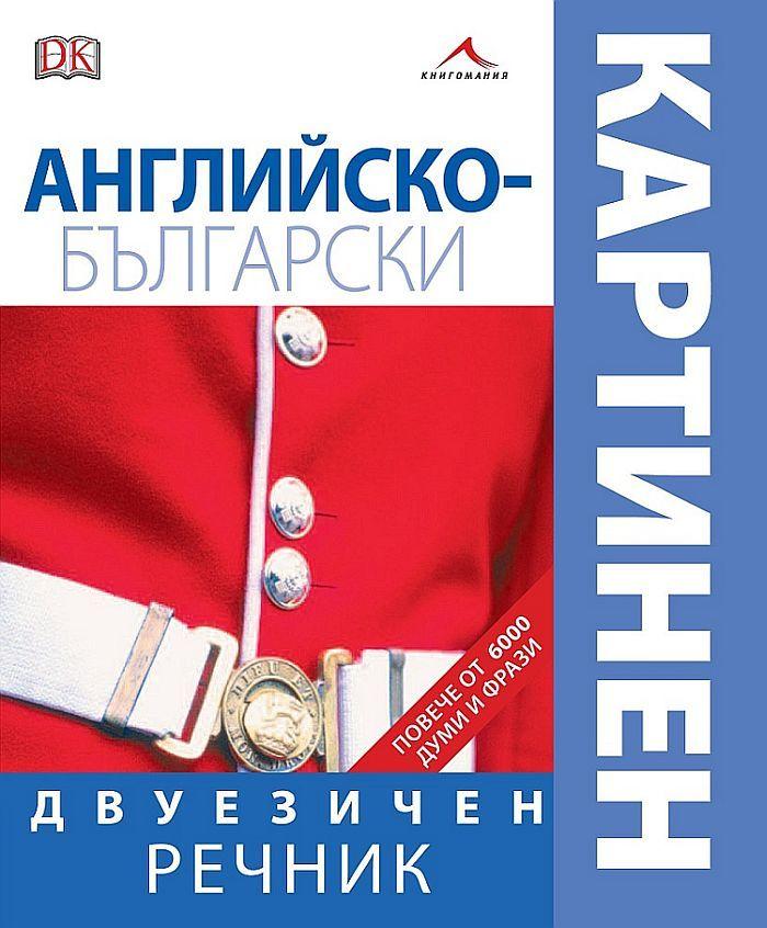 Английско-български двуезичен картинен речник - 1