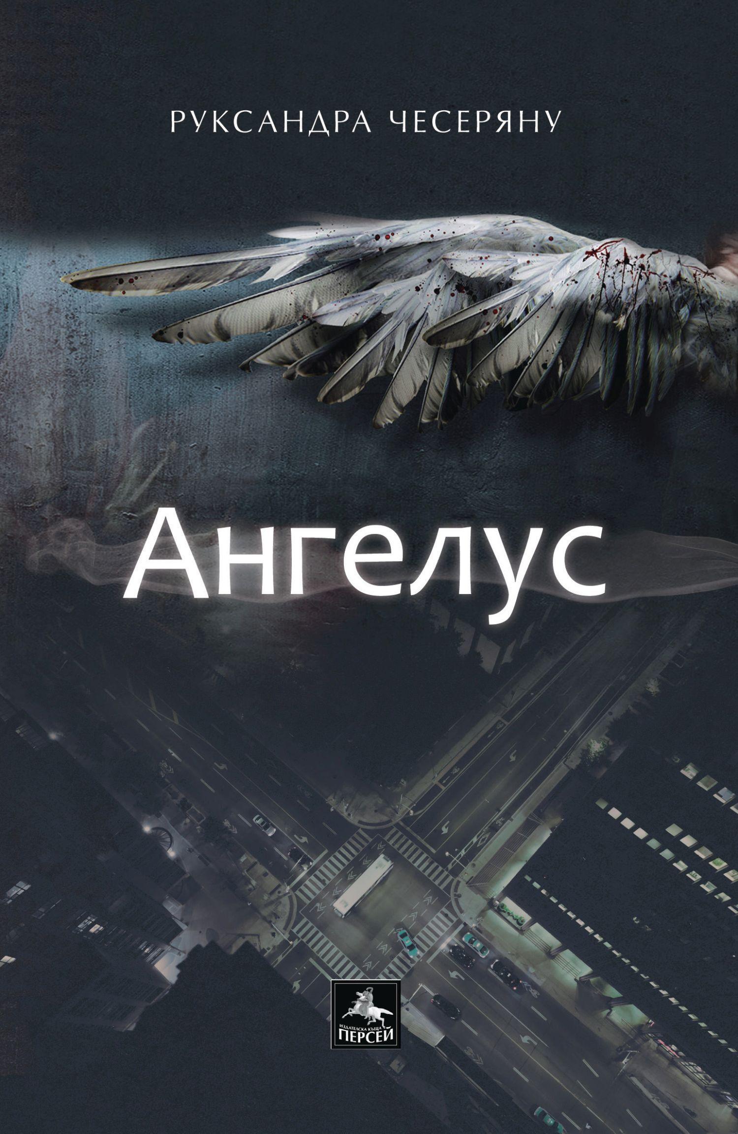 Ангелус - 1