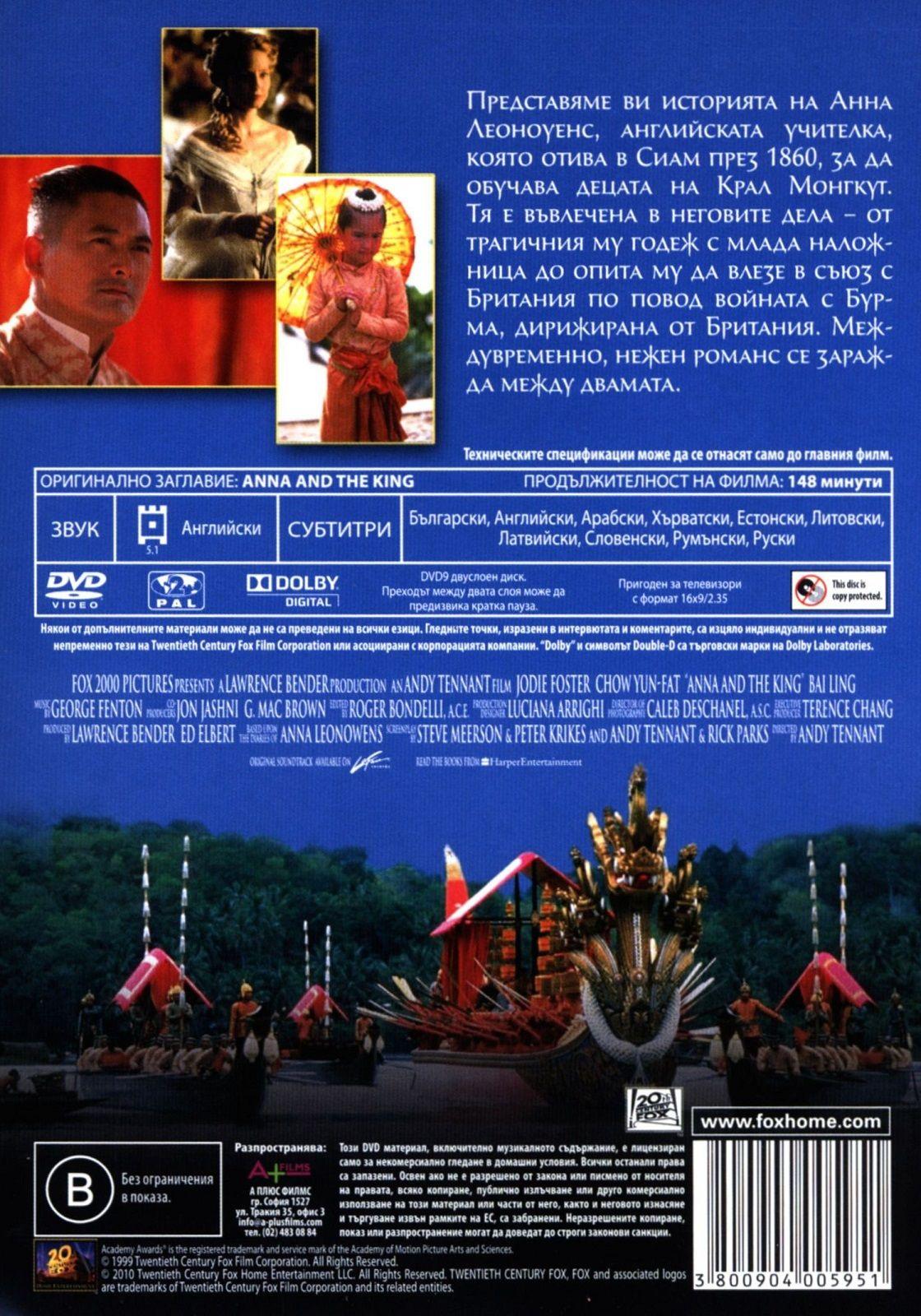 Анна и кралят (DVD) - 2