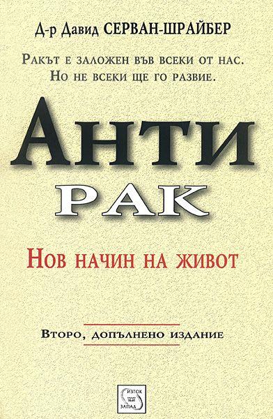 Антирак - 1