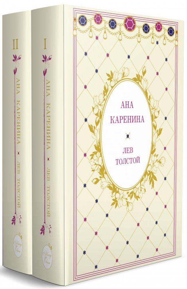 Ана Каренина – том 1 и 2 (луксозен комплект) - 1