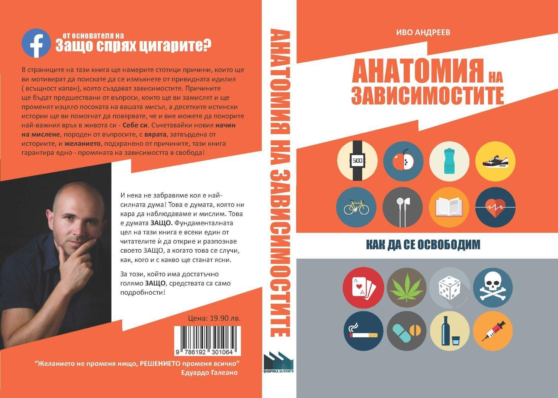 Анатомия на зависимостите - 2
