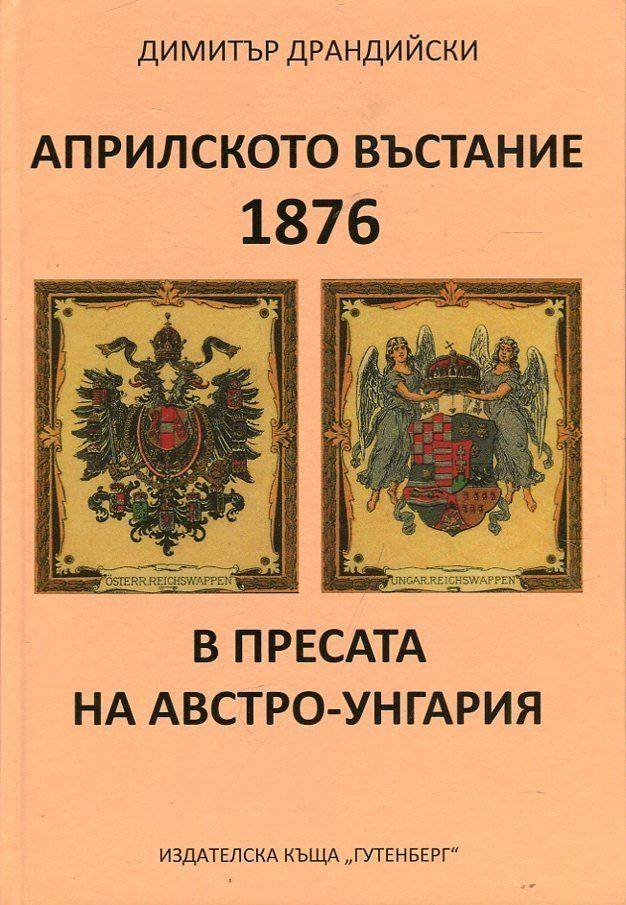 Априлското въстание 1876 в пресата на Австро-Унгария - 1