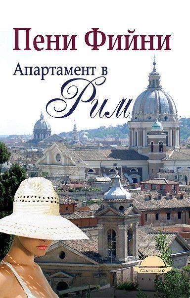 Апартамент в Рим - 1