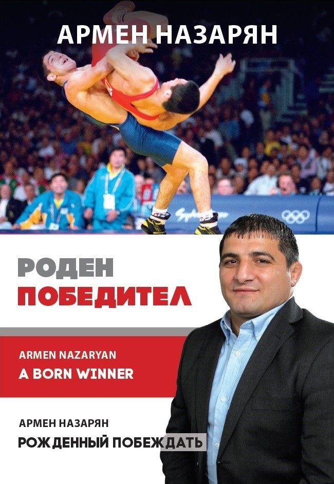 Армен Назарян: Роден победител (твърди  корици) - 1