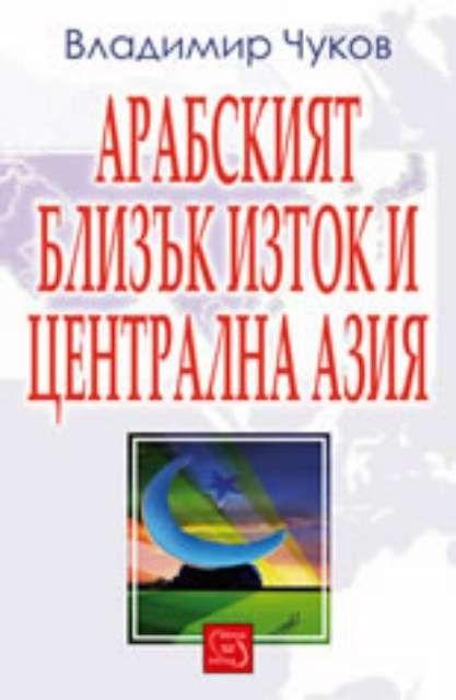 Арабският Близък Изток и Централна Азия - 1