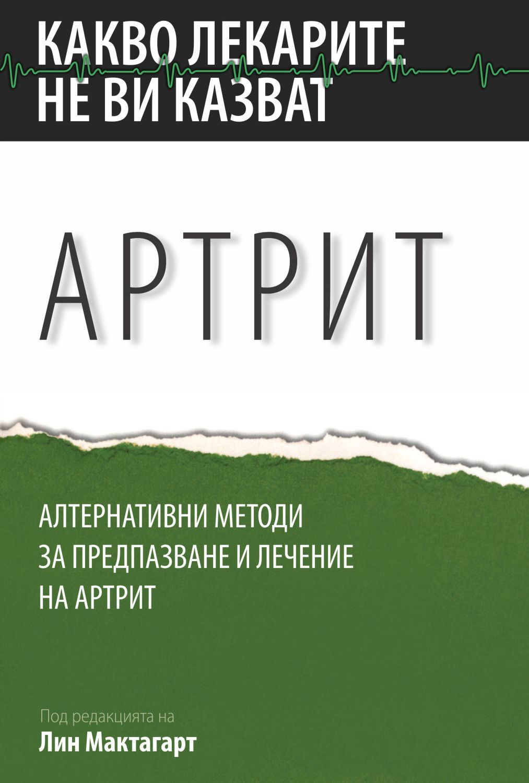 Артрит. Алтернативни методи за предпазване и лечение на артрит - 1