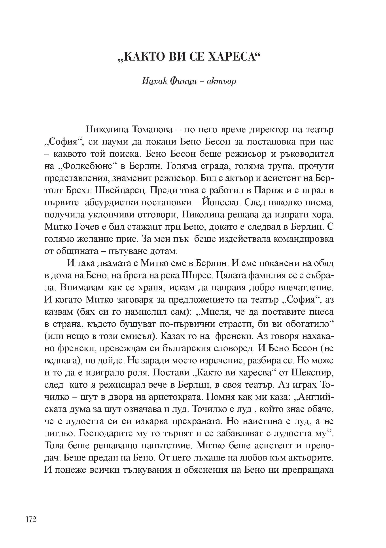 artisti-sas-srebro-v-kosite-1 - 2