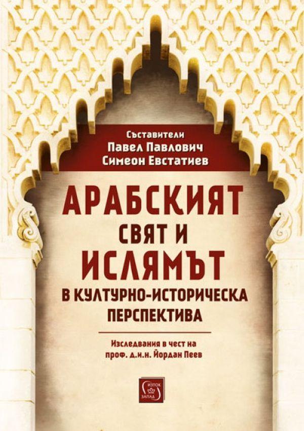 Арабският свят и ислямът в културно-историческа перспектива (твърди корици) - 1