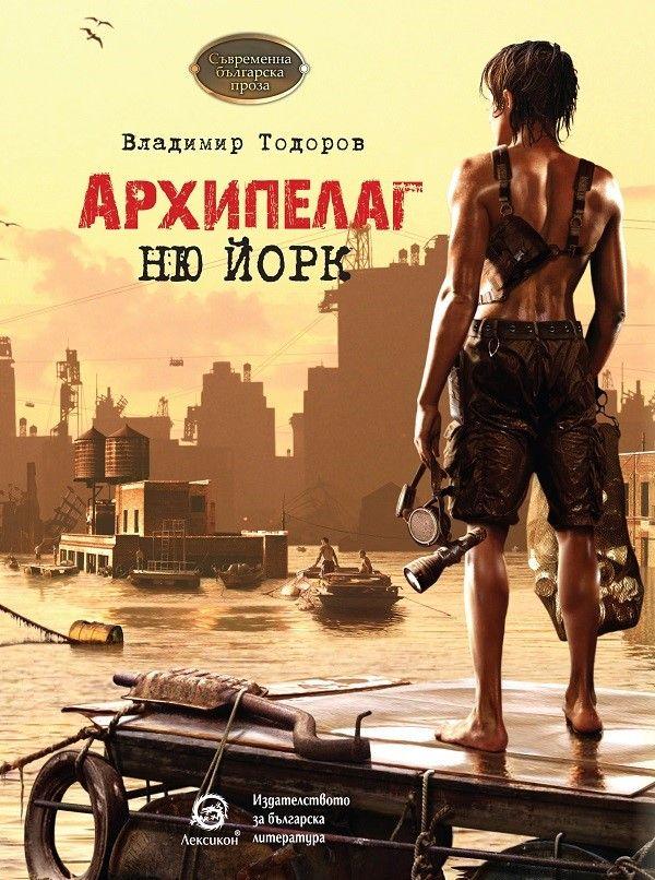 Архипелаг Ню Йорк - 1