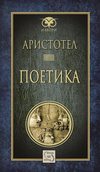 Аристотел. Поетика - 1