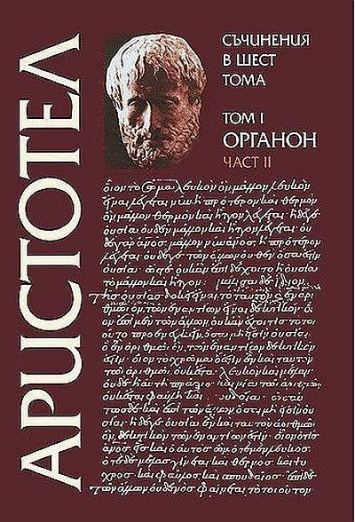 Аристотел. Съчинения в шест тома - том 1: Органон - част 2 - 1