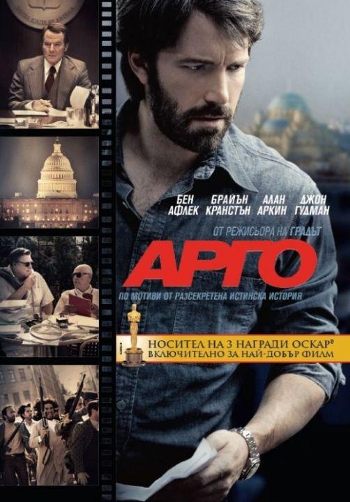 Арго (DVD) - 1