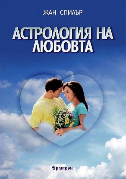 Астрология на любовта - 1