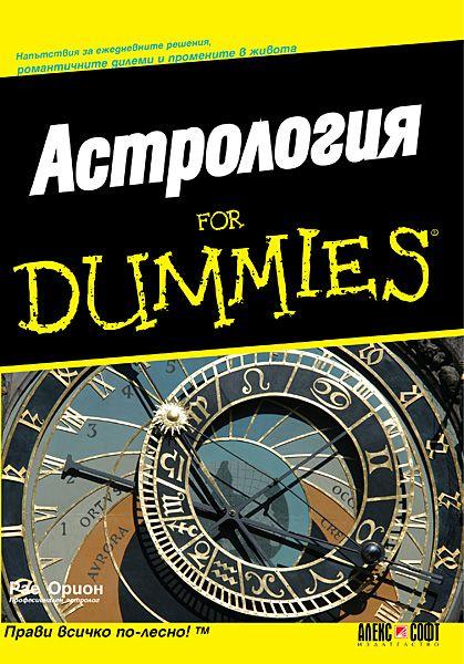 Астрология For Dummies - 1