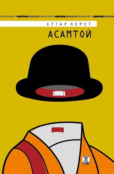 Асамтой - 1