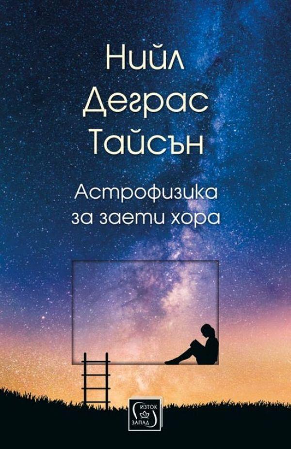 astrofizika-za-zaeti-hora - 1