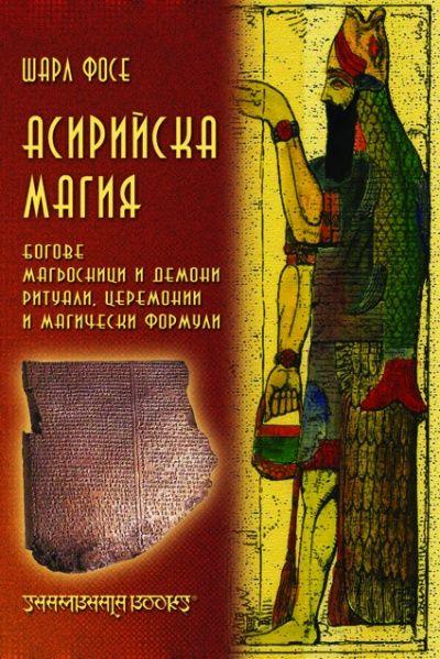 Асирийска магия - 1