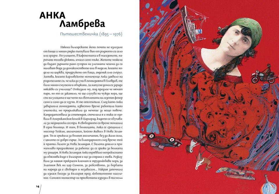 Аз съм българка. 40 истории, 40 портрета - 11