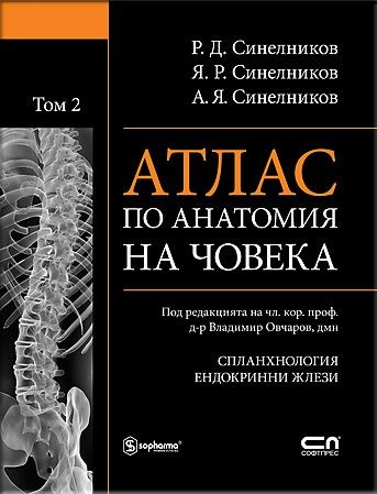 Атлас по анатомия на човека - том 2: Спланхнология, Ендокринни жлези - 1